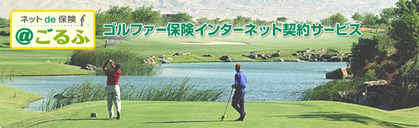 ゴルフ保険カバー